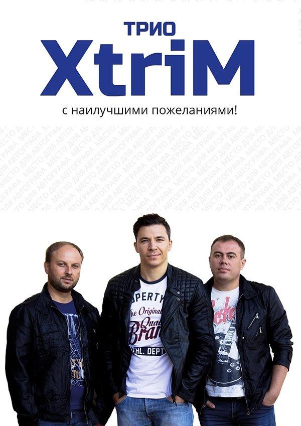 XtriM_A6 (2стор)