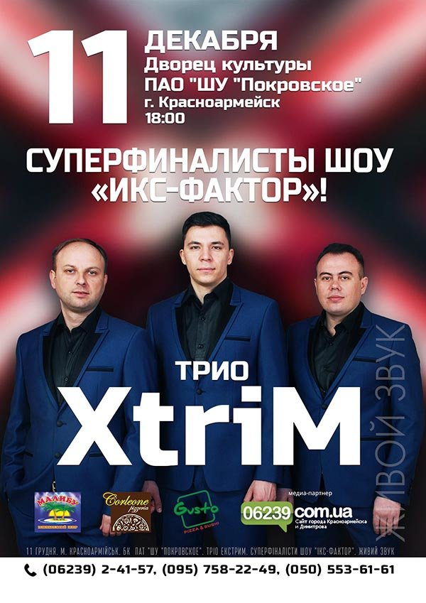 XtriM_A6 (1стор)
