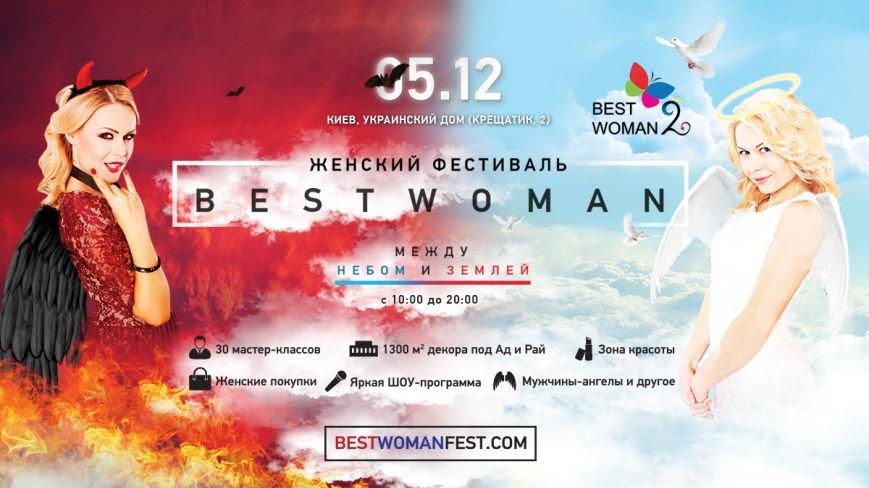 В Киеве состоится женский фестиваль Вest Woman 2, «Между небом и землей» (фото) - фото 1