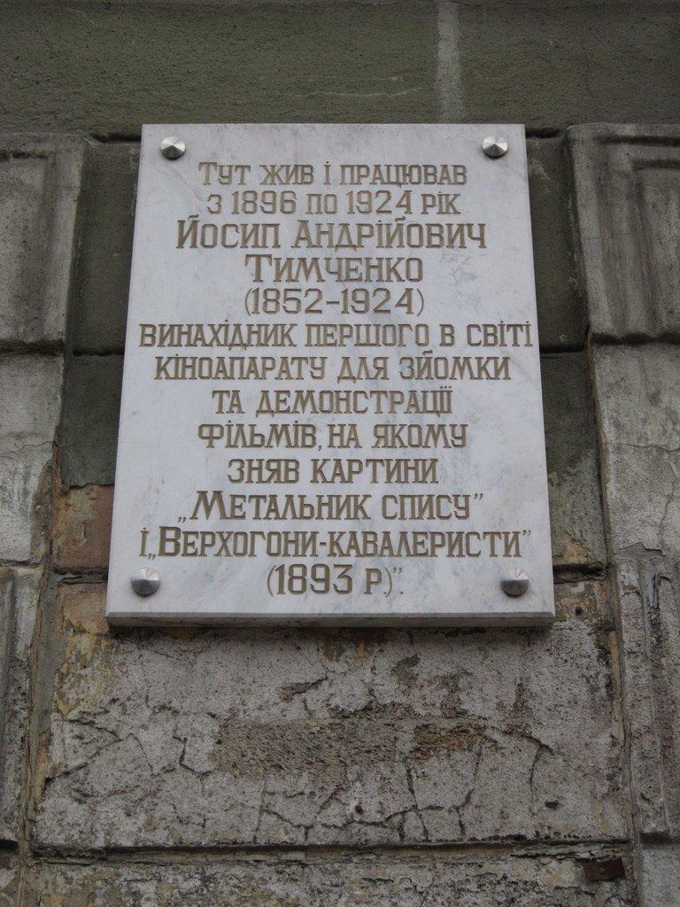Одесса incognita: Дом, в котором жил создатель киноаппарата (ФОТО) (фото) - фото 1