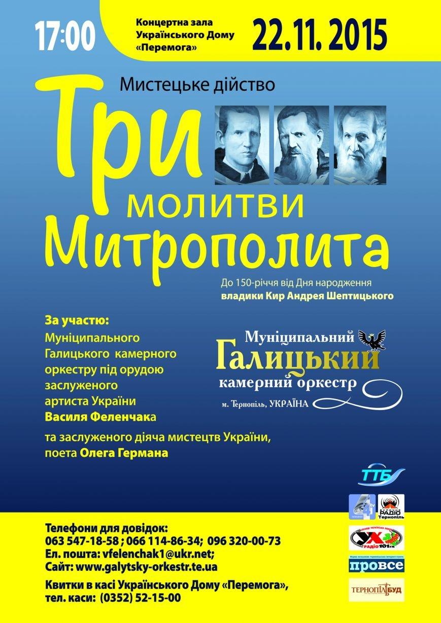 У Тернополі відбудеться мистецьке дійство «Три молитви Митрополита» (фото) - фото 1