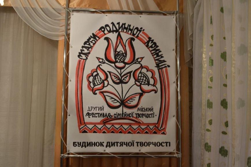 В Днепродзержинске прошел фестиваль семейного творчества, фото-45