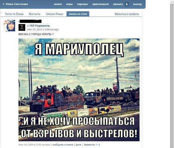 Мариупольчанка, служащая в рядах полиции Одессы, оказалась сторонницей сепаратизма (фото) - фото 1