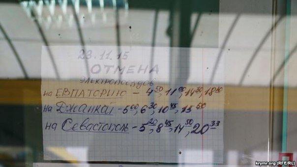 В Крыму ограничено движение троллейбусов и электричек (ФОТО) (фото) - фото 1