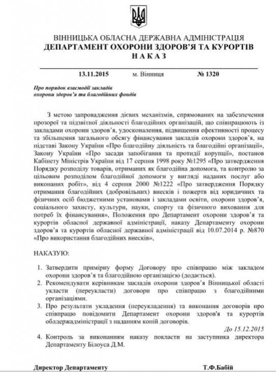Вінницьким головним лікарям рекомендують укладати договори з благодійними фондами, фото-1