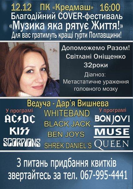 В Кременчуге состоится благотворительный cover-фестиваль «Музика, яка рятує життя!» (фото) - фото 1