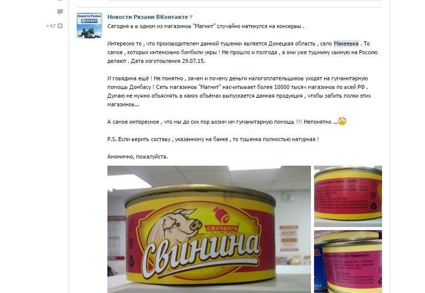 Макеевскую тушенку продают в Рязани? (фото) - фото 1