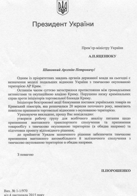Кабмин Украины узаконил торговую блокаду Крыма, запретив поставки грузов на полуостров, фото-1