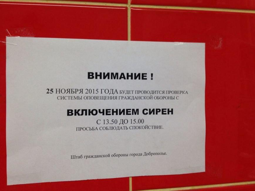 Сохраняем спокойствие! Завтра в Доброполье заревут сирены (фото) - фото 1