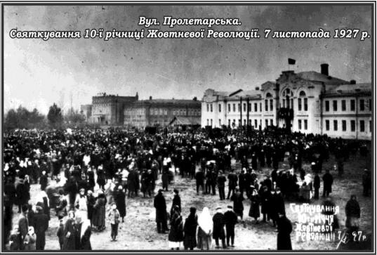 Пролетарська1