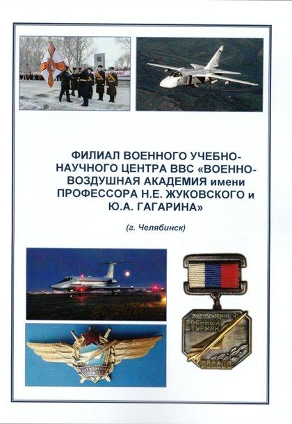 Полевским старшеклассникам  рассказали о карьере в военно-воздушных силах России (фото) - фото 1