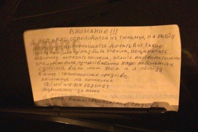 В Ростове активизировались автомошенники (фото) - фото 1