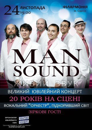 Как «сделать» вечер в Одессе сегодня: стрип-спектакль и концерт ManSound (ФОТО) (фото) - фото 1