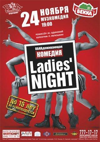 Как «сделать» вечер в Одессе сегодня: стрип-спектакль и концерт ManSound (ФОТО) (фото) - фото 2