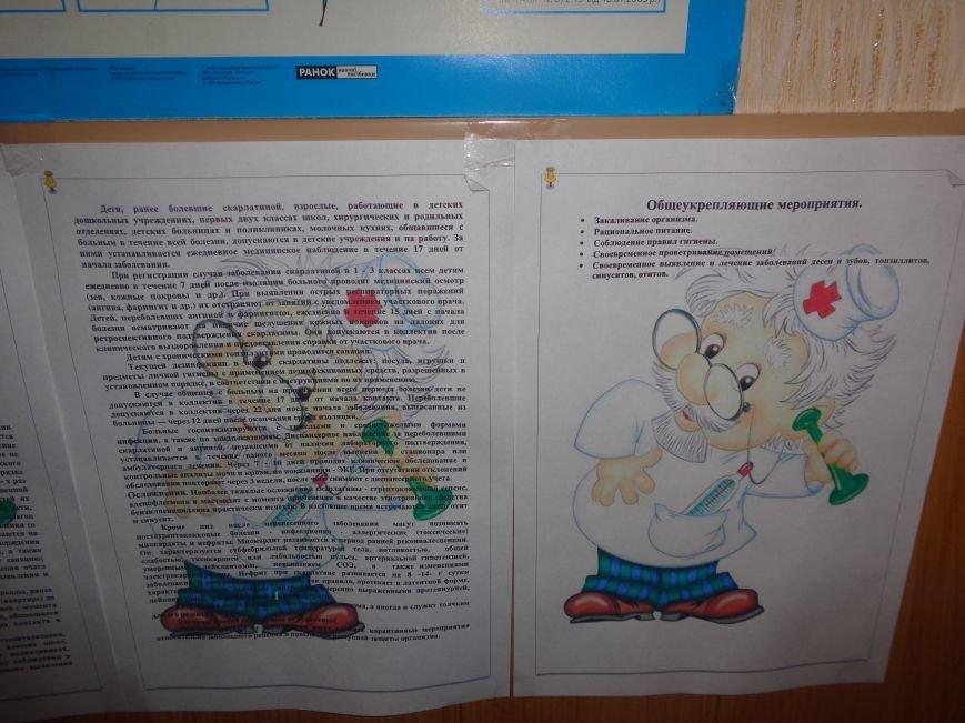 Скрывается ли в школе Димитрова факт заболевания скарлатиной? (фото) - фото 4