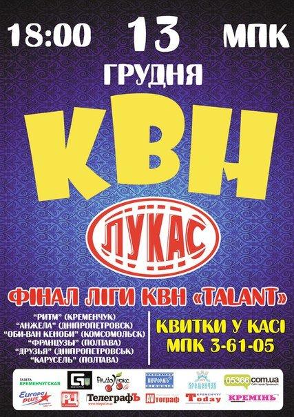 Самое ожидаемое юмористическое событие Кременчуга - совсем скоро! (фото) - фото 1
