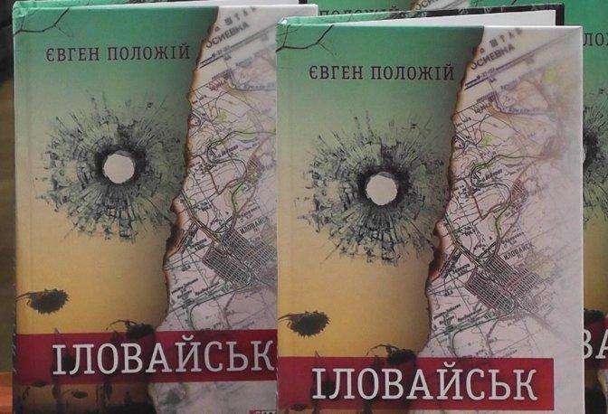 Книга Положія (фото – tvoemisto.tv)