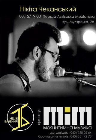 Вперше у Вінниці сольний концерт фронтмену гурту «Інше Бачення» Нікіти Чеканського (фото) - фото 1