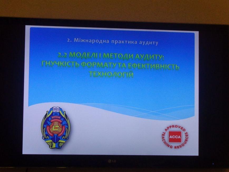 Студенты ДонНТУ Красноармейска обсудили цели и задачи современного аудита в контексте экономики Украины (фото) - фото 4