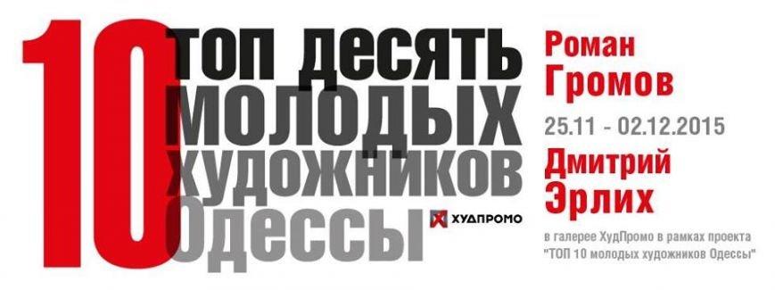 Куда идем? Афиша интересных событий в Одессе сегодня (ФОТО) (фото) - фото 3