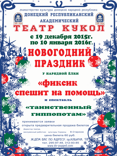 Фиксики и гиппопотам: макеевчан приглашает театр кукол (фото) - фото 1