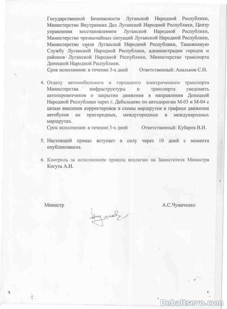 С 1 декабря Дебальцево изолируют от «ЛНР» (фото) - фото 1