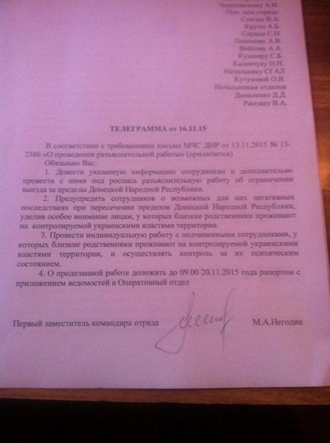 «Есть ли родственники заграницей?» В «ДНР» прессуют людей по методичкам КГБ (ДОКУМЕНТ), фото-1