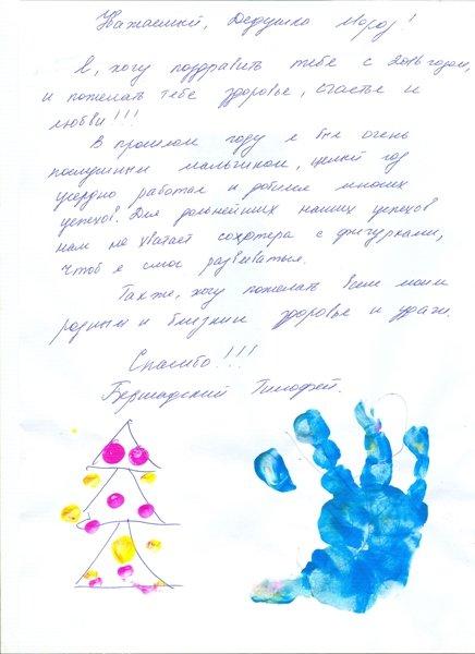 «Она будет рада любому подарку», - в Николаеве ищут Дедов Морозов и Снегурочек (ФОТО) (фото) - фото 3