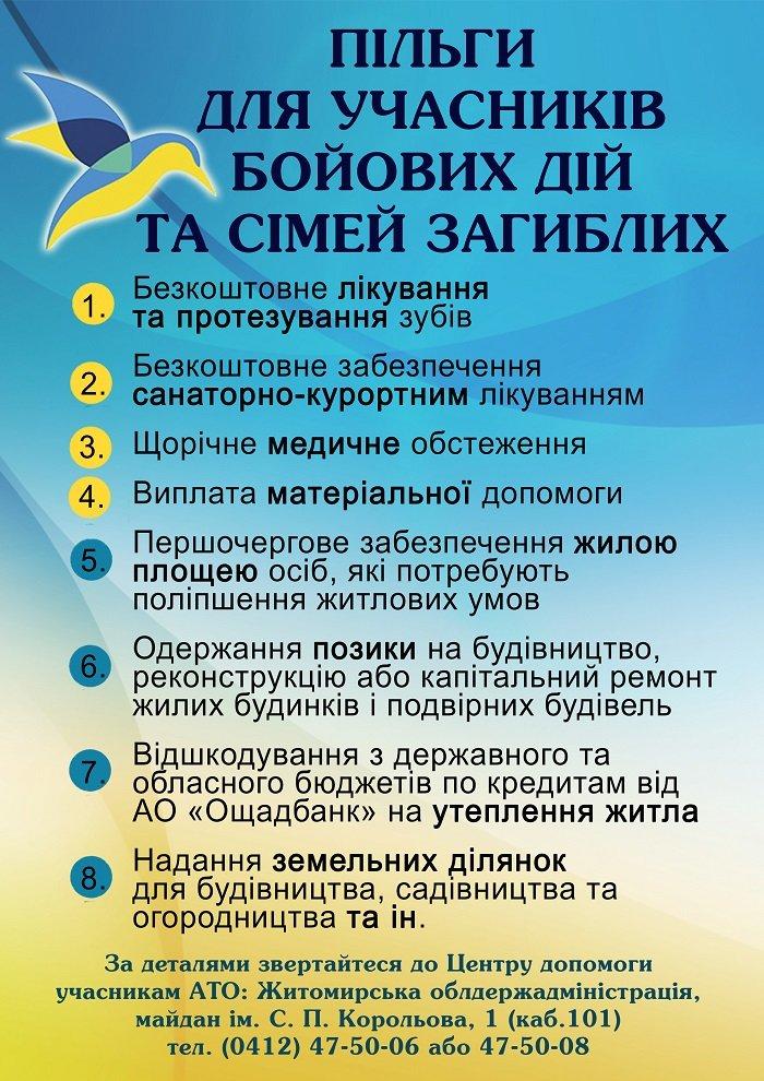 Юлія Толмачова запрошує до Центру допомоги учасникам АТО (фото) - фото 1