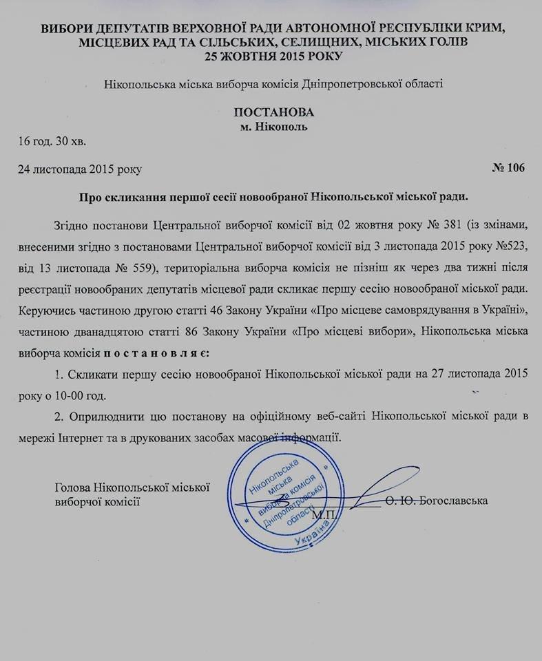 Первая сессия Никопольского городского совета нового созыва состоится в пятницу, фото-1