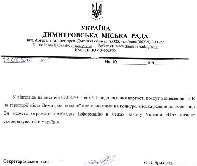 Письмо Брыкалов