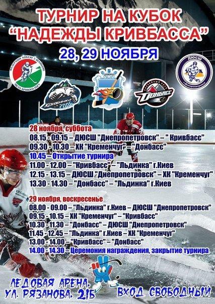 На выходных любители хоккея увидят пртивостояние «Кривбасса» и «Донбасса» (фото) - фото 1