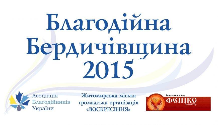 На Житомирщине стартует конкурс для доброделов «Благотворительная Бердичевщина – 2015» (фото) - фото 1