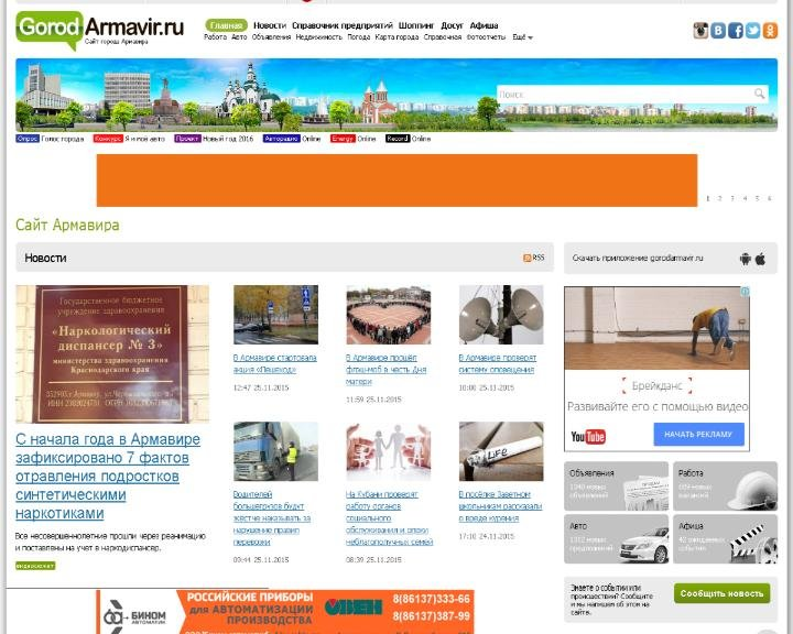Интернет -  Портал gorodarmavir.ru проводит опрос населения «Чего не хватает в нашем городе?» (фото) - фото 1