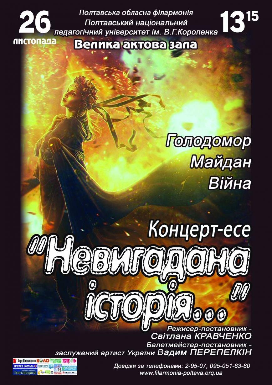 ГОЛОДОМОР