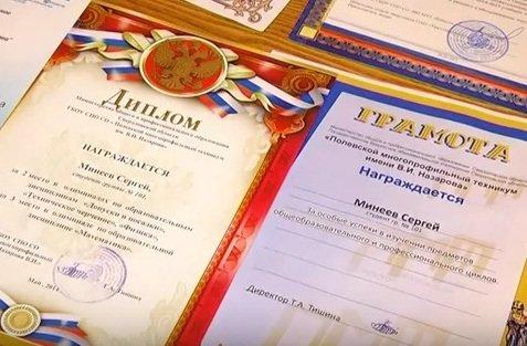 стипендиат-03