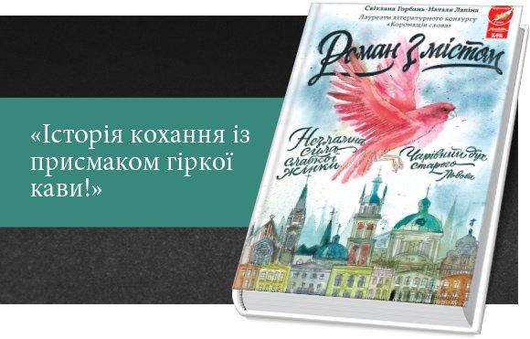 28 листопада У Кременчуці сестри-письменниці розкажуть про любов, війну і місто Лева (фото) - фото 1