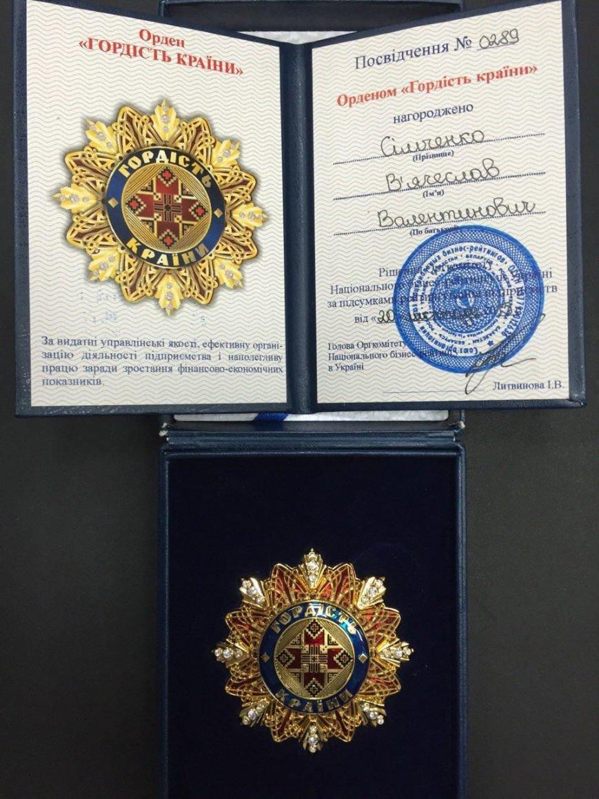 Директор николаевского тепловозоремонтного завода получил орден (ФОТО) (фото) - фото 1