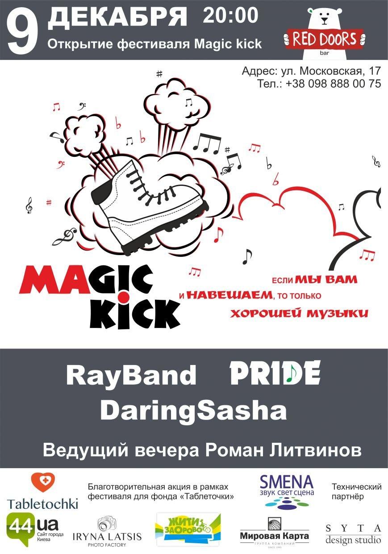 Афиша 9 ДЕКАБРЯ Magic Kick-серая