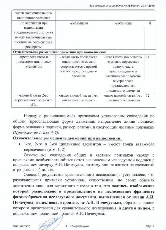 На суде по делу пленной летчицы Надежды Савченко, допросили загримированного «ФСБшника» в парике (ФОТО), фото-2