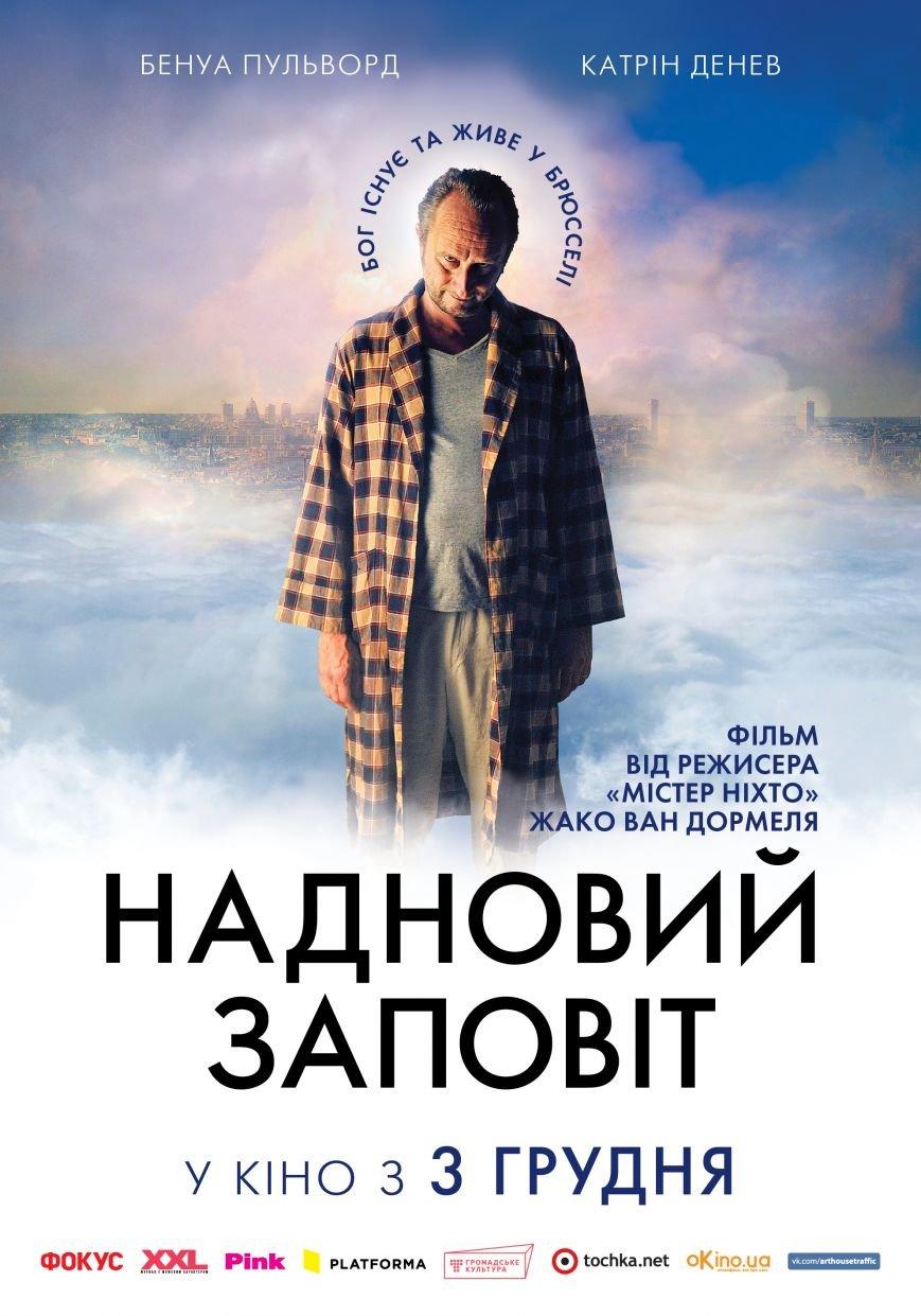 В Днепропетровске покажут «Новейший завет», фото-1