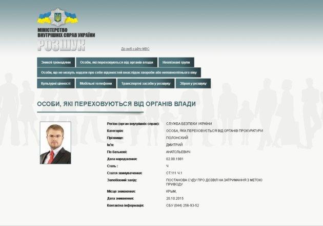 Вице-премьера Крыма Украина объявила в розыск (ФОТО) (фото) - фото 1
