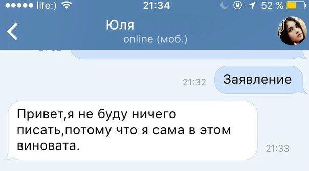 В Николаеве малолетки-насильники выложили видео «подвига» в соцсети (ФОТО), фото-4