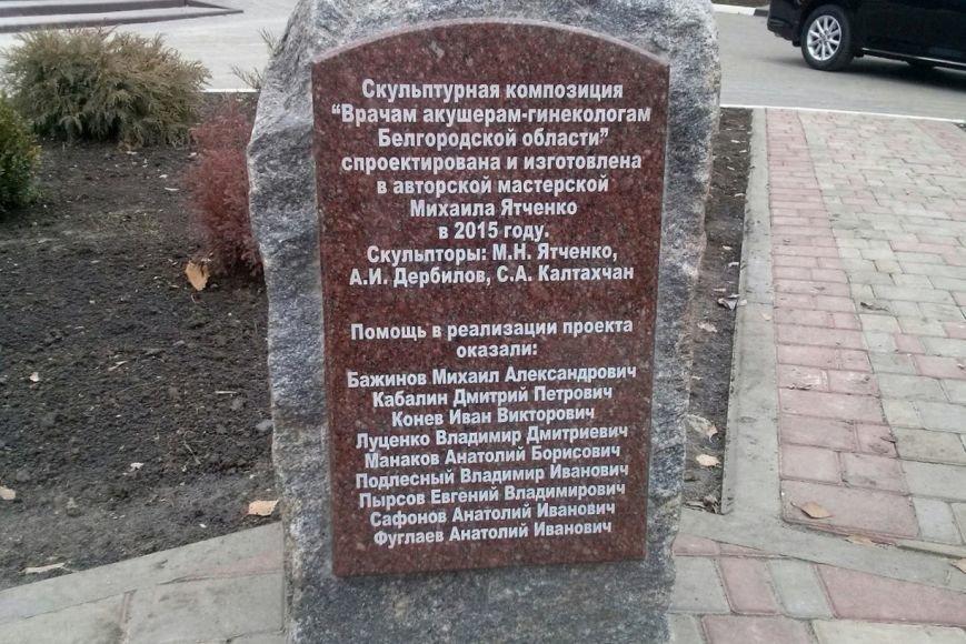 В Белгороде установили памятник врачам акушерам-гинекологам (фото) - фото 1