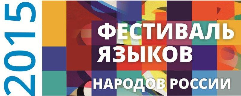 В Ялте пройдет Фестиваль языков народов России - 2015, фото-1