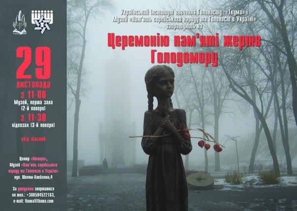 В Днепропетровске обсудят причины Голодомора, фото-1