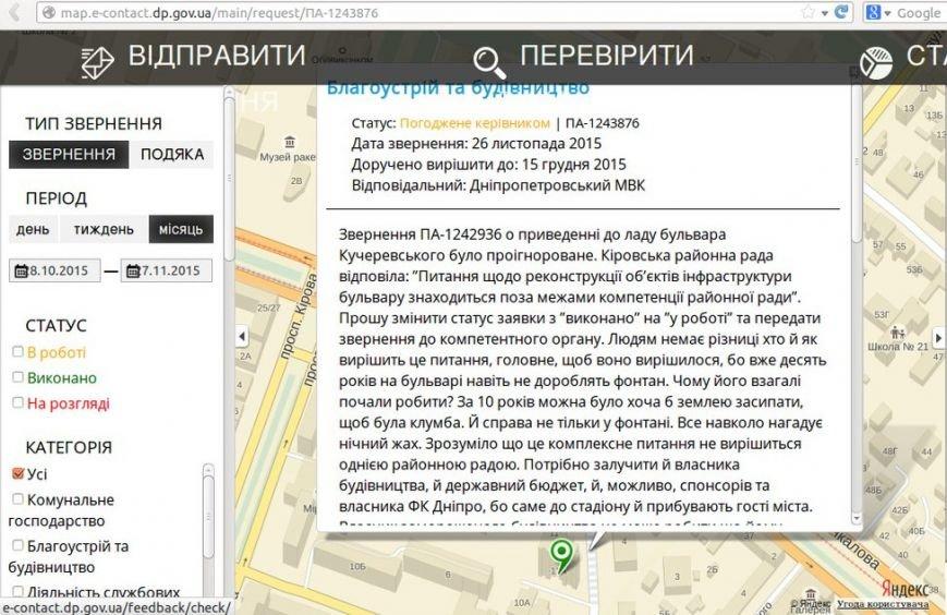 Cтройка на бул.Кучеревского: бомжи снова не дают покоя жителям, власть не реагирует (ФОТО) (фото) - фото 2