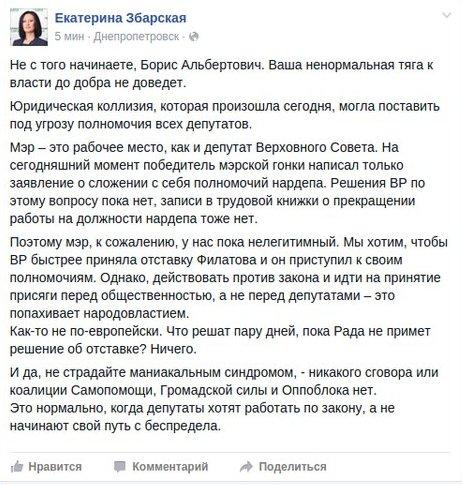 Кто виноват в срыве сесиии горсовета: комментарии политиков в соцсетях (ФОТО) (фото) - фото 2