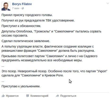 Кто виноват в срыве сесиии горсовета: комментарии политиков в соцсетях (ФОТО) (фото) - фото 1