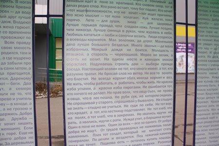 В Краматорске появилась поучительная остановка (фото) - фото 1